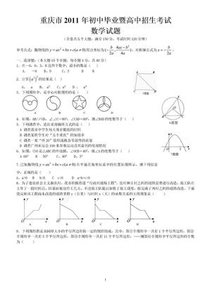 2011年重庆市初中毕业暨高中招生考试数学试数学试卷及答案.doc