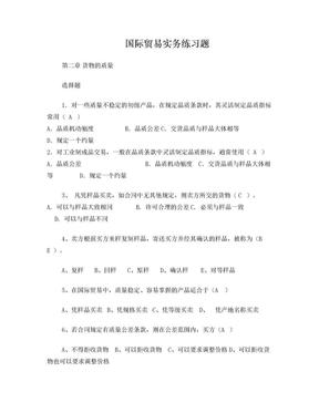 最全国际贸易实务习题集[1].doc