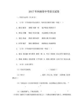 2017年河南省中考语文试卷.doc