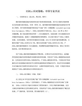 ESBLs应对策略:中国专家共识.doc