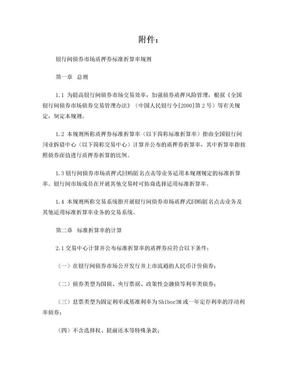 银行间债券市场质押券标准折算率规则.doc