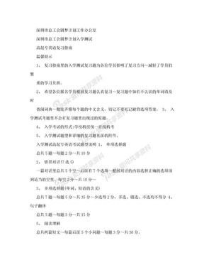 深圳市总工会圆梦计划入学测试.doc