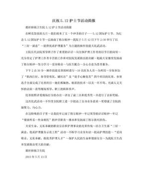庆祝5.12护士节活动简报.doc