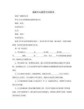 商业中心联营合同范本.doc