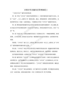 乡村少年宫辅导员管理制度3.doc