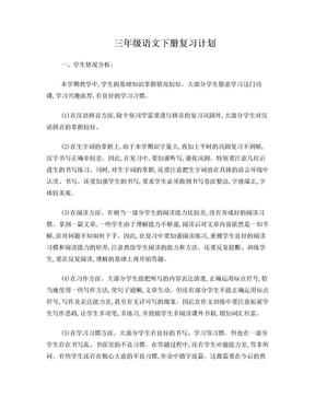 三年级语文下册复习计划.doc
