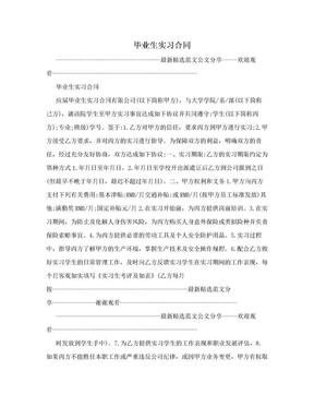 毕业生实习合同.doc