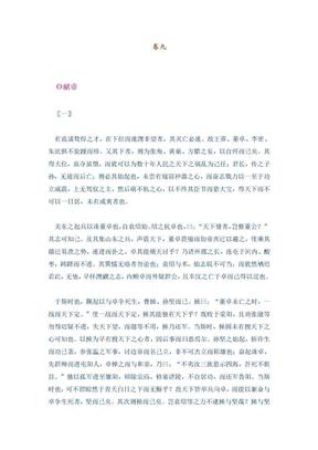 读通鉴论 清 王夫之09.doc