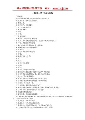 人际测试篇(了解自己的自信心程度).doc