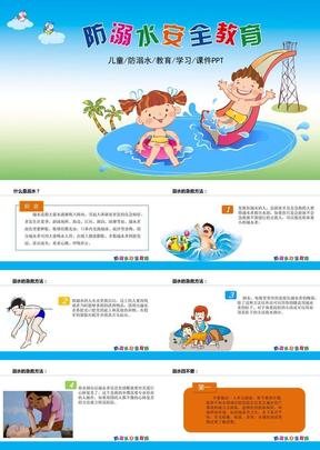 防溺水安全教育
