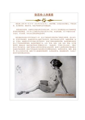 【美术欣赏】徐悲鸿:人体素描.pdf