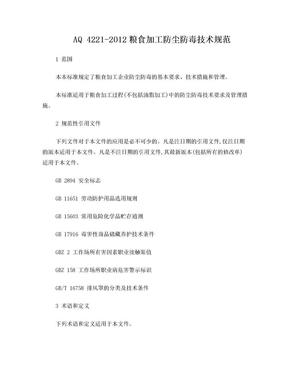 AQ4221-2012粮食加工防尘防毒技术规范.doc