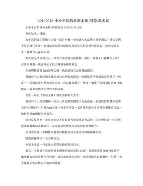 20150518小小辛巴的重剑无锋(特别寄送6).doc