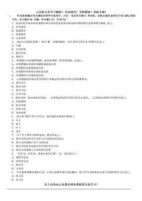 2014年曲靖教师招聘(马龙县、师宗县、陆良县)模拟试卷十.doc