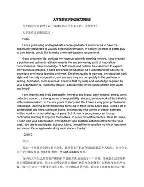 大学生英文求职信范文带翻译.docx