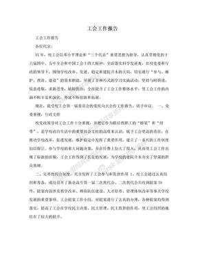 工会工作报告.doc