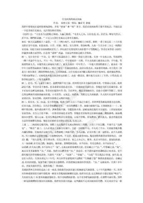 住宅疾病与风水探幽.doc