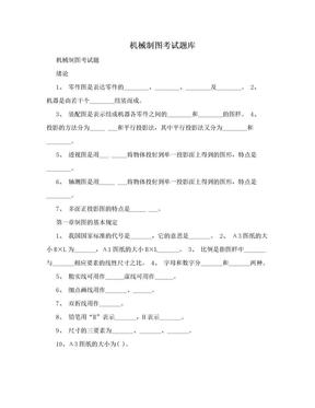机械制图考试题库.doc