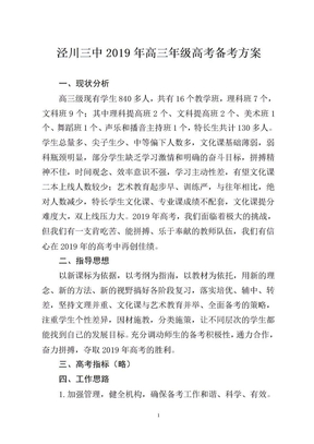 2019年高三年级高考备考方案 (修改稿).doc