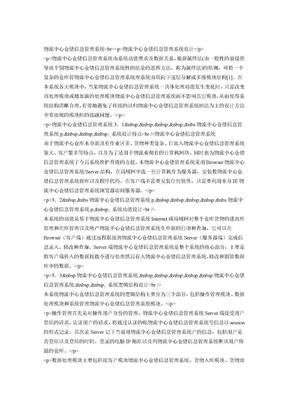 物流中心仓储信息管理系统.doc
