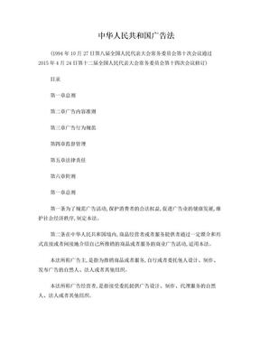 中华人民共和国广告法(2015新版).doc