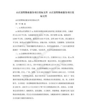 山庄别墅物业服务项目投标文件 山庄别墅物业服务项目投标文件.doc
