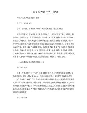 《关于促进电影产业繁荣发展的指导意见》(国办发〔2010〕9号).doc