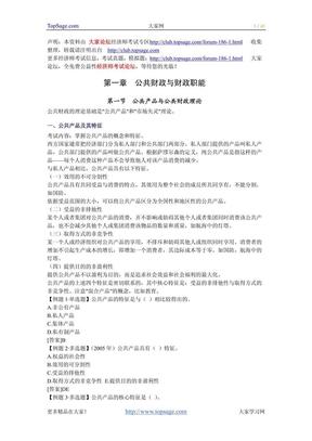 经济师-财政税收专业知识与实务章节讲义第01-03章.pdf