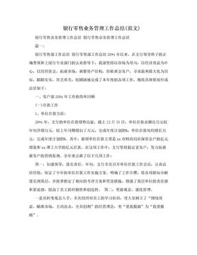 银行零售业务管理工作总结(范文).doc
