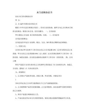 木门采购协议书.doc
