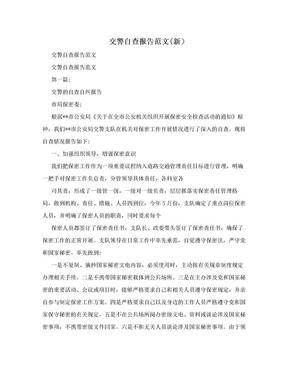 交警自查报告范文(新).doc