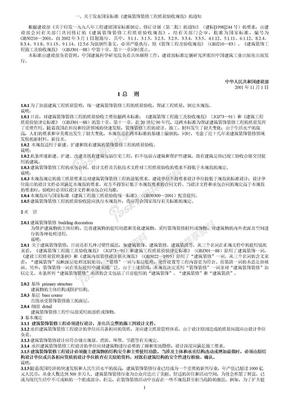 建筑装饰装修工程质量验收规范(GB50210-2001).doc