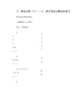 5.简易方程(1)——1. 用字母表示数同步练习
