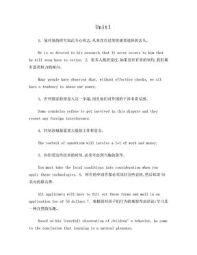 现代大学英语精读3 第二版 课后翻译 完整版 第一单元--第十六单元.doc