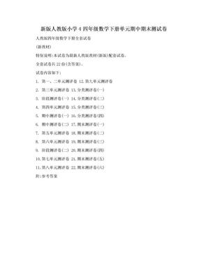 新版人教版小学4四年级数学下册单元期中期末测试卷.doc