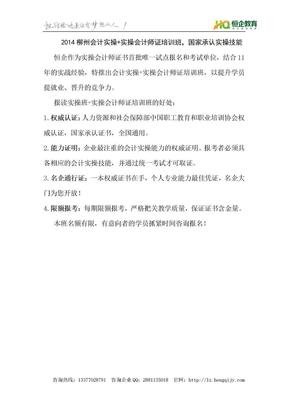2014柳州会计实操+实操会计师证培训班,国家承认实操技能.doc