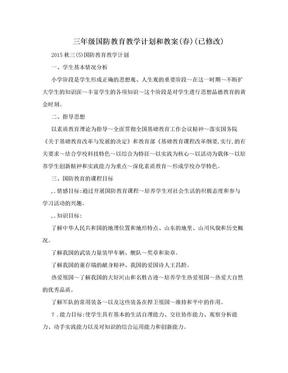 三年级国防教育教学计划和教案(春)(已修改).doc