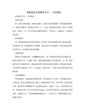 【精选】民间秘术大全-- 奇术秘法.doc