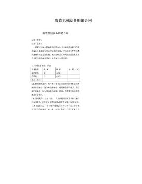 陶瓷机械设备购销合同.doc