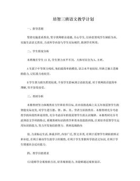 培智语文教学计划.doc