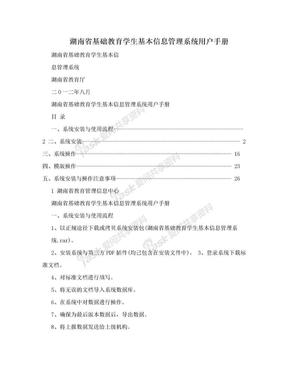 湖南省基础教育学生基本信息管理系统用户手册.doc
