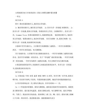2人教版新目标八年级英语初二英语上册课文翻译【全册】.doc