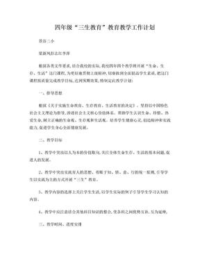 云南省_小学四年级_三生教育教学计划.doc
