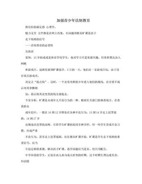 加强青少年法制教育.doc