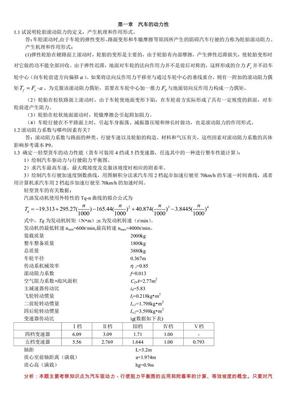 汽车理论第五版_课后习题答案.pdf