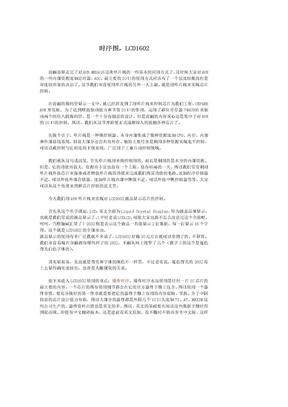 时序图(已读).doc