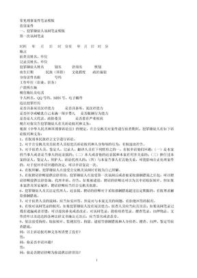 7常见刑事案件笔录模版.doc