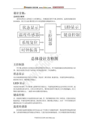 智能风扇调速系统毕业设计设计方案.doc