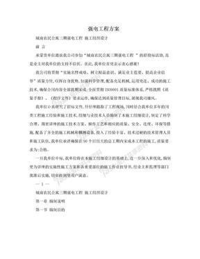 强电工程方案.doc
