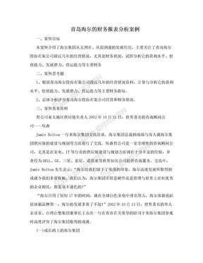青岛海尔的财务报表分析案例.doc